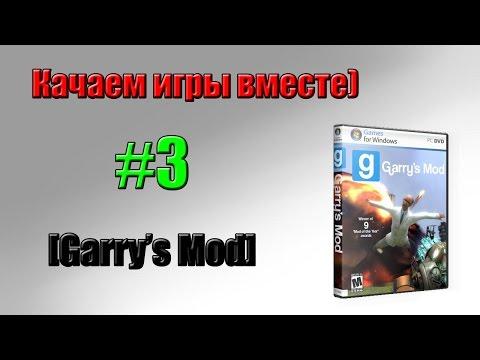Как скачать игру Garrys Mod 10?Легко!!!