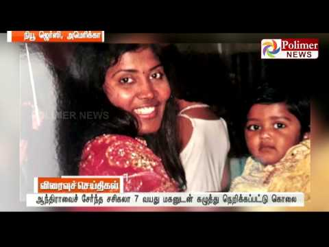 New Jersey : A Indian women along with her Kid were Killed at their House |   Polimer News