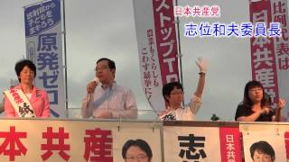7月5日午後6時から、大通西3丁目でおこなった日本共産党街頭演説での、...