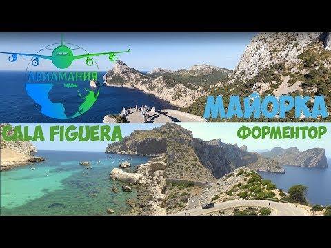 Майорка Мыс Форментор, пляж Форментор, бухта Фигера,  смотровые #36 #Авиамания