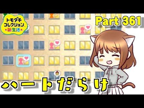 ハートが9こも⁉【3DS】トモダチコレクション新生活  Part361【任天堂 nintendo】