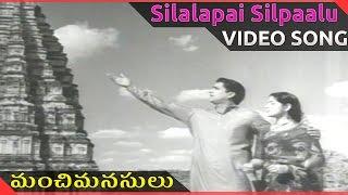 Manchi Manasulu Telugu Movie || Silalapai Silpaalu Video song || ANR, Savitri || ShalimarCinema