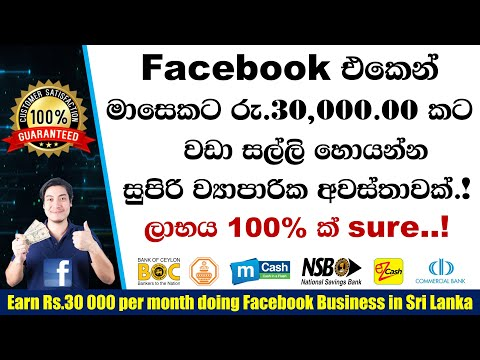 Start your own business using Facebook and earn RS.30,000 per month (Sinhala)
