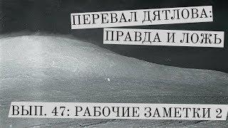 Перевал Дятлова: правда и ложь, вып. 48: РАБОЧИЕ ЗАМЕТКИ 2
