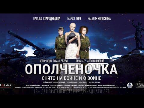 """""""ОПОЛЧЕНОЧКА"""" - официальный трейлер 2019"""