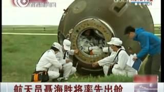 【最新】神舟十号返回地球现场:航天员聂海胜王亚平张晓光出舱