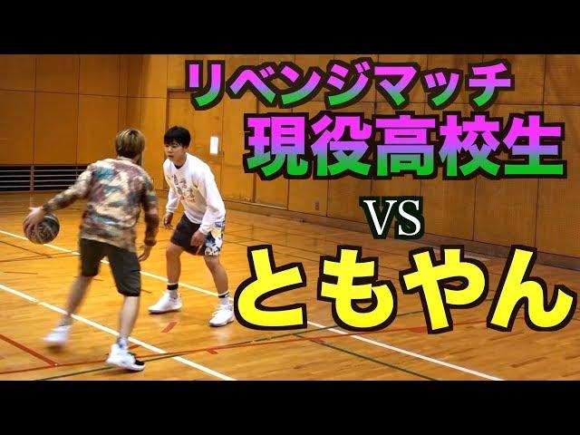 【バスケ】ともやんvsリベンジに燃える現役高校生の1on1!!basketball 1v1