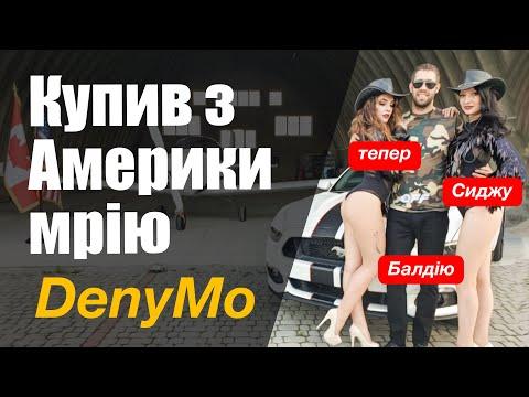 🎩Boss Auto Ukraine| Купив з Америки мрію🚗|ATR ART PRODUCTION😎