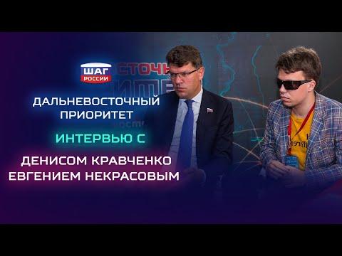 Интервью с Депутатом государственной думы РФ  Денисом Кравченко и студентом ДФУ Евгением Некрасовым