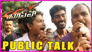 Bruce Lee Telugu Movie Review / Public Response / Public Talk - Ramcharan , Chiranjeevi