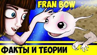 13 ФАКТОВ И ТЕОРИЙ  о FRAN BOW  / ФРЕН БОУ пасхалки и секреты