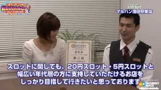 Yahoo!ロコパチンコと連動スマホアプリ「パチンコプレイス」で 『南まり...