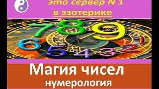 Магия чисел  Нумерология  Цифра 6 (Прямой эфир июль 2016) Часть 11.