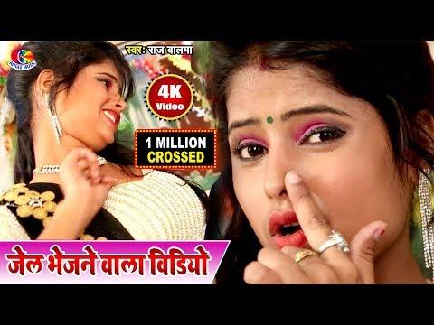 बिहारी सिंगर को हो गई जेल - कमजोर लोग वीडियो मत देखिये - सानिया मिर्जा खोजत तारी नया भतार -Raj Balma