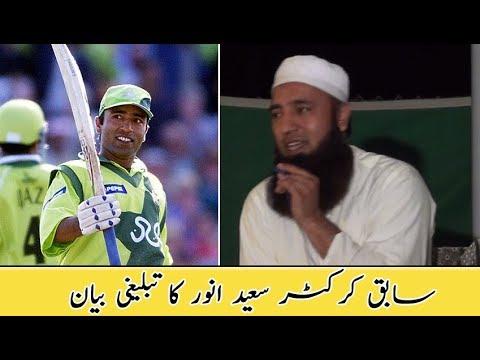 Bayan Saeed Anwar | former Pakistani cricketer |  بیان سعید انور|  سابق پاکستانی کرکٹر