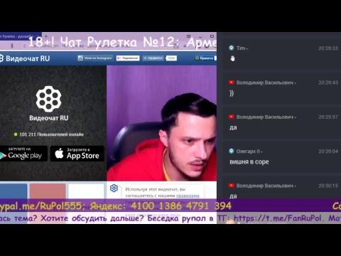 видеочат рулетка армении онлайн