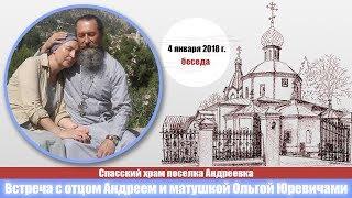 О. Андрей и мат. Ольга Юревичи, 'Свидетельство о любви длиною в 40 лет'