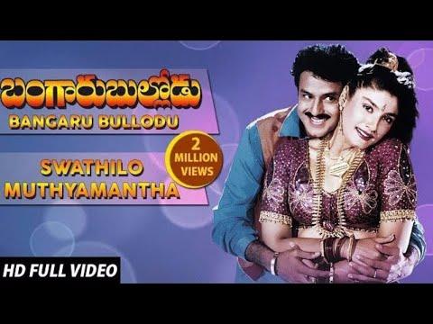 Swathilo Mutyamantha Full Video Song || Bangaru Bullodu || Nandamuri Bala Krishna || HD 1080p