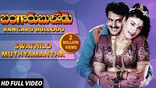 Swathilo Mutyamantha Full Song Bangaru Bullodu Nandamuri Balakrishna HD 1080p