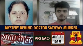 Vazhakku (Crime Story) promo 31-08-2015 Mystery Behind Woman Doctor Sathya's Murder (31/08/2015) Promo