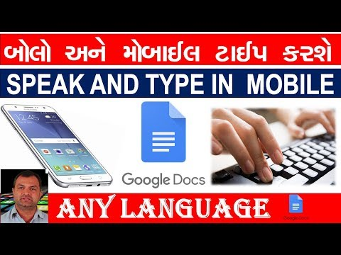 GOOGLE VOICE TYPING GUJARATI IN MOBILE II SPEECH TO TEXT II VOICE TO TEXT