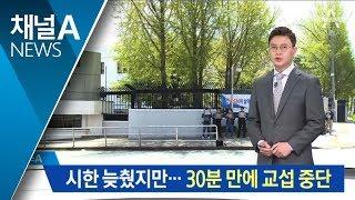 시한 늦췄지만…한국GM 노사 교섭 30분 만에 중단