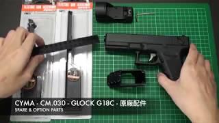 CYMA - CM.030 - GLOCK G18C - OPTION PARTS 原廠配件分享