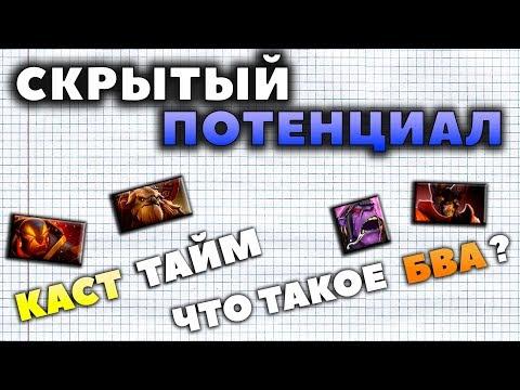 видео: СКРЫТЫЙ ПОТЕНЦИАЛ ГЕРОЕВ