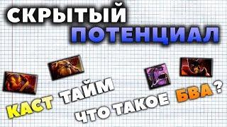СКРЫТЫЙ ПОТЕНЦИАЛ ГЕРОЕВ