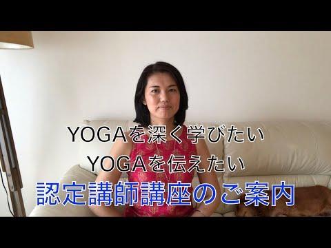 認定講師養成講座のご案内(YouTube動画)