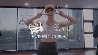 [올더케이댄스] 출연자 소개 #6 SK치어리더 (SK Cheer Team)