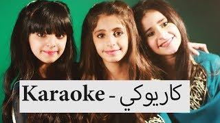 وطني السعودية ( كاريوكي - Karaoke ) - خمسة أضواء
