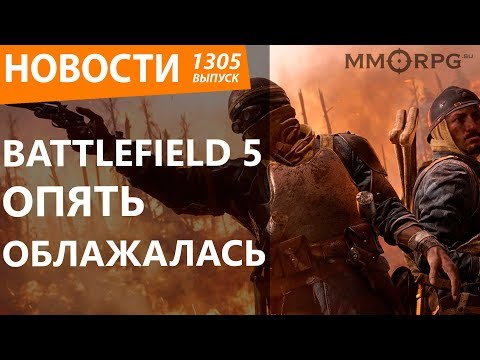 Battlefield 5 опять облажалась. Новости thumbnail