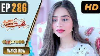 Pakistani Drama | Mohabbat Zindagi Hai - Episode 286 | Express TV Dramas | Madiha