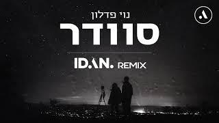 Download נוי פדלון - סוודר | IDAN Rahamim Remix Mp3 and Videos