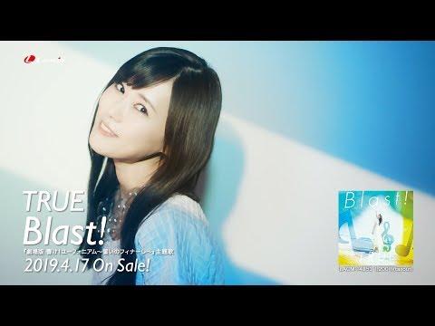 【TRUE】「Blast!」MV Short Ver.(『劇場版 響け!ユーフォニアム~誓いのフィナーレ~』主題歌)