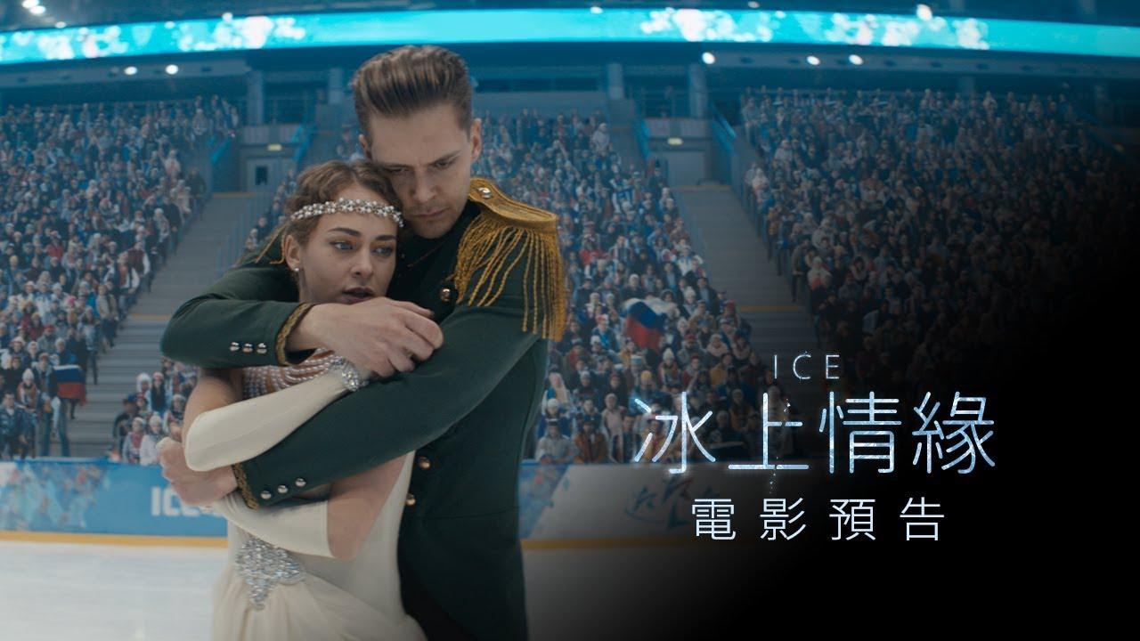 【冰上情緣】ICE 電影預告 4/20(五) 與愛共舞 - YouTube