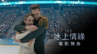 【冰上情緣】ICE 電影預告 4/20(五) 與愛共舞