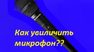 ( Видео Урок ) Как увеличить микрофон ?? ОТВЕТ ЕСТЬ!