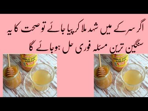 amazing-health-benefits-of-apple-cider-vinegar-and-honey-in-urdu