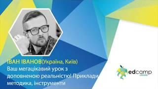 EdCamp Ukraine 2018 – Ваш мегацікавий урок з доповненою реальністю! Приклади, методика, інструменти