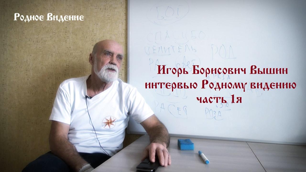 Картинки по запросу Игорь Вышин. Интервью Родному Видению