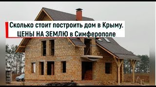 Крым 2017/Сколько стоит построить дом в Крыму/Симферополь 2017 Каменка.Купить дом в Крыму.