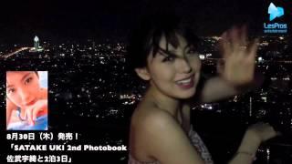 2作目の写真集「SATAKE UKI 2nd Photobook 佐武宇綺と2泊3日」が8月30...