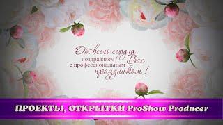 Поздравительная открытка с Днём воспитателя/проект ProShow Producer/free Proshow Producer project