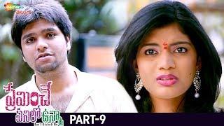 Preminche Panilo Vunna Telugu Full Movie | Raghuram Dronavajjala | Bindu | Part 9 | Shemaroo Telugu