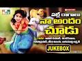 Telangana Janapada Geethalu - Palle Raagaalu - Naa Andam Chudu - Latest Folk Songs Telugu In 2017