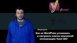 видео Настройка WordPress для успешного продвижения