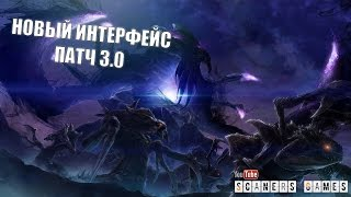 StarCraft 2: Legacy of the Void - Patch 3.0 UI Revamp - Патч 3.0 - Интерфейс игры