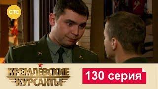 Кремлевские Курсанты 130